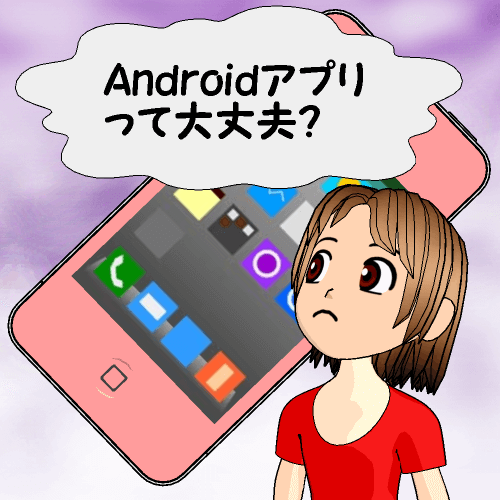 Androidアプリって大丈夫?