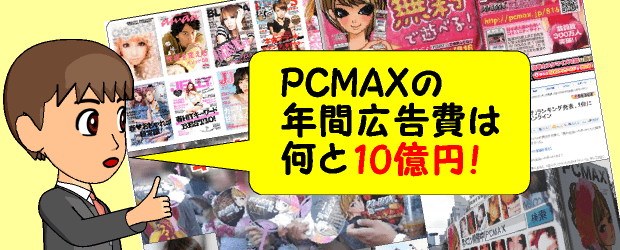 PCMAXの年間広告費は何と10億円!
